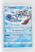 SM6a Dragon Storm 022/053 Milotic