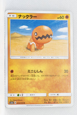 SM6a Dragon Storm 024/053 Trapinch