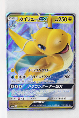 SM6a Dragon Storm 028/053 Dragonite GX Holo