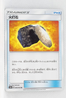 SM6a Dragon Storm 045/053 Fiery Flint