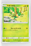 SM6b Champion Road 001/066 Bellsprout