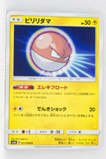 SM6b Champion Road 021/066 Voltorb