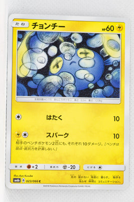 SM6b Champion Road 023/066 Chinchou