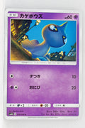 SM6b Champion Road 030/066 Shuppet