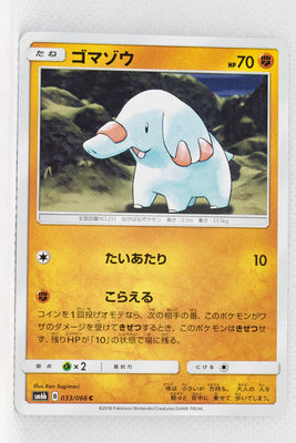 SM6b Champion Road 033/066 Phanpy