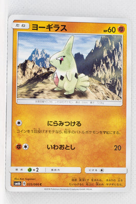 SM6b Champion Road 035/066 Larvitar
