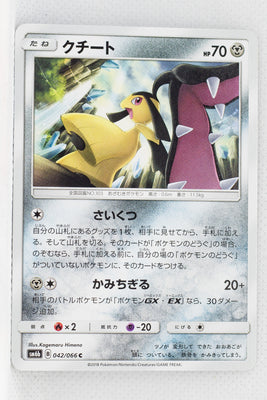 SM6b Champion Road 042/066 Mawile