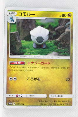 SM6b Champion Road 044/066 Shelgon