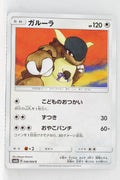 SM6b Champion Road 046/066 Kangaskhan