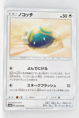 SM6b Champion Road 047/066 Dunsparce
