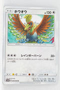 SM6b Champion Road 048/066 Ho-Oh