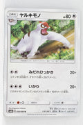 SM6b Champion Road 050/066 Vigoroth