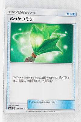 SM6b Champion Road 056/066 Life Herb
