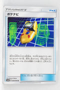SM6b Champion Road 058/066 PokéNav