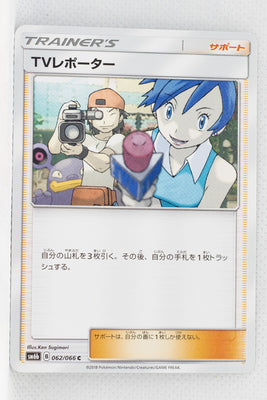 SM6b Champion Road 062/066 TV Reporter