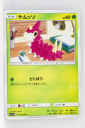SM7b Fairy Rise 006/050 Wurmple