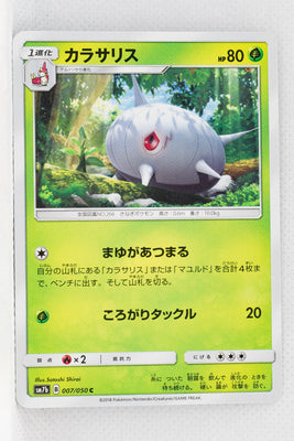 SM7b Fairy Rise 007/050 Silcoon