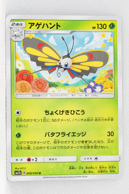 SM7b Fairy Rise 008/050 Beautifly