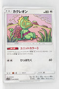 SM7b Fairy Rise 041/050 Kecleon