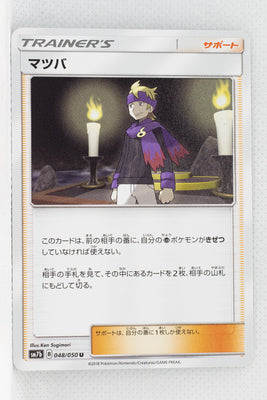 SM7b Fairy Rise 048/050 Morty