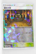 SM8B GX Ultra Shiny 141/150 Shrine of Punishment Reverse Holo