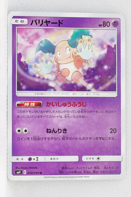 SM9 Tag Bolt 050/095 Mr. Mime