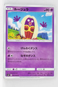 SM9 Tag Bolt 051/095 Jynx