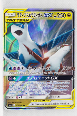 SM9 Tag Bolt 060/095 Latias & Latios Tag Team GX Holo