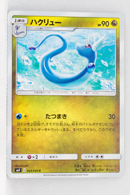 SM9 Tag Bolt 064/095 Dragonair