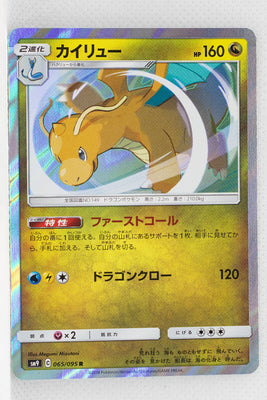 SM9 Tag Bolt 065/095 Dragonite Holo