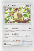 SM9 Tag Bolt 070/095 Pidgeot