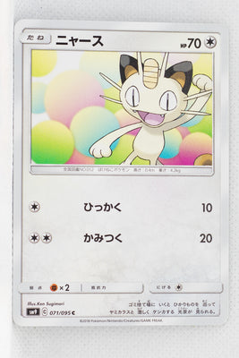 SM9 Tag Bolt 071/095 Meowth