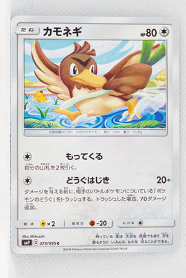 SM9 Tag Bolt 073/095 Farfetch'd