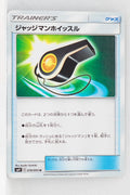 SM9 Tag Bolt 078/095 Judge Whistle