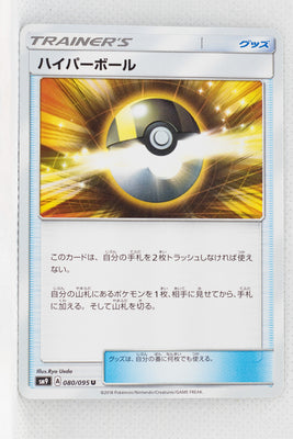 SM9 Tag Bolt 080/095 Ultra Ball
