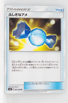 SM9 Tag Bolt 081/095 Rare Candy
