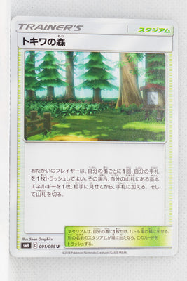 SM9 Tag Bolt 091/095 Viridian Forest