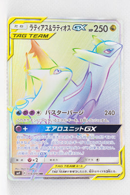 SM9 Tag Bolt 114/095 Latias & Latios Tag Team GX HR Holo