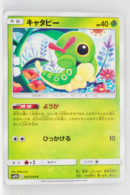 SM9b Full Metal Wall 002/054 Caterpie