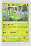 SM9b Full Metal Wall 003/054 Metapod