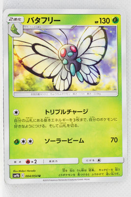 SM9b Full Metal Wall 004/054 Butterfree