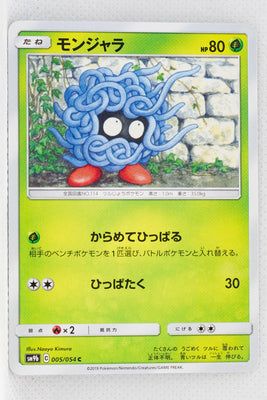 SM9b Full Metal Wall 005/054 Tangela
