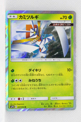SM9b Full Metal Wall 007/054 Kartana Holo