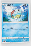 SM9b Full Metal Wall 008/054 Squirtle