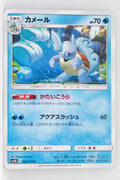SM9b Full Metal Wall 009/054 Wartortle