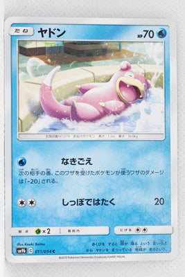 SM9b Full Metal Wall 011/054 Slowpoke