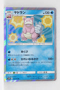 SM9b Full Metal Wall 012/054 Slowbro Holo