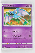 SM9b Full Metal Wall 016/054 Zubat