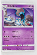 SM9b Full Metal Wall 017/054 Golbat