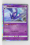 SM9b Full Metal Wall 018/054 Crobat Holo